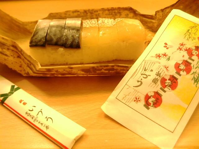 いづうの鯖鮨〜☆
